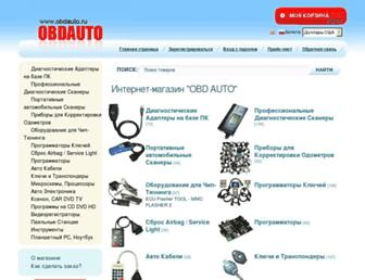 obdauto.ru screenshot