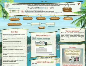 web-4-u.ru screenshot