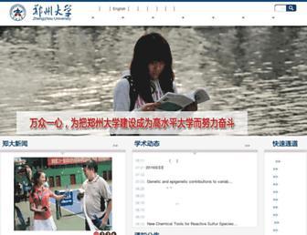 Main page screenshot of zzu.edu.cn