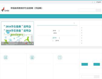 chsi.com.cn screenshot