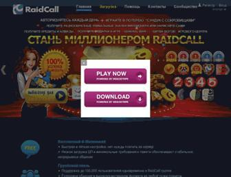raidcall.com screenshot