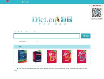 dict.cn screenshot