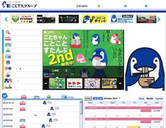 kotoden.co.jp screenshot
