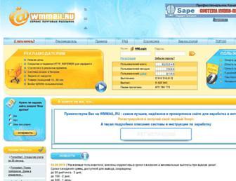 Main page screenshot of wmmail.ru
