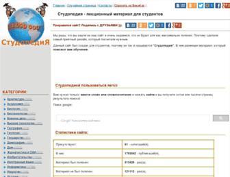 studopedia.net screenshot