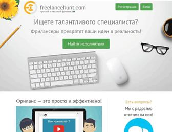 freelancehunt.com screenshot