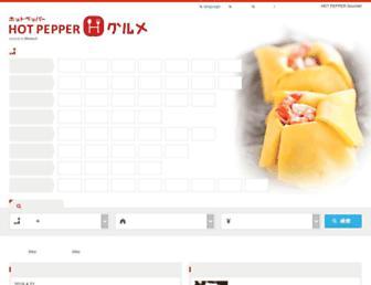 Thumbshot of Hotpepper.jp