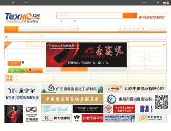 Main page screenshot of texhr.cn