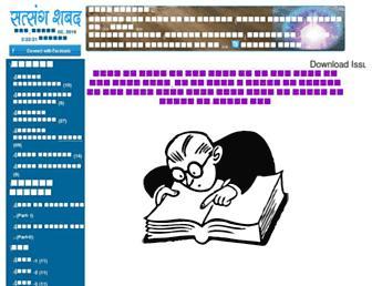 satsangshabad.com screenshot