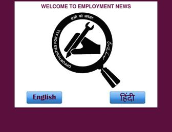 employmentnews.gov.in screenshot