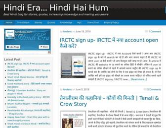 hindiera.com screenshot