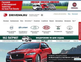 drivenn.ru screenshot