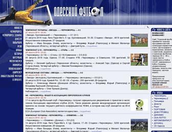 Main page screenshot of football.odessa.ua