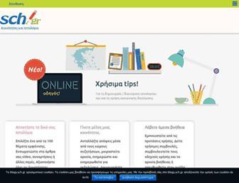 Main page screenshot of blogs.sch.gr