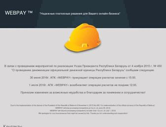 Main page screenshot of e-pay.by