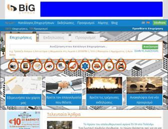 bigcyprus.com.cy screenshot