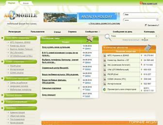 Main page screenshot of allmobile.ua
