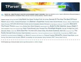 tparser.org screenshot