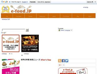 Main page screenshot of e-food.jp