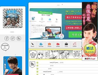 Main page screenshot of jyouhouya3.net