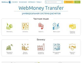 Main page screenshot of webmoney.ru