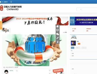 Main page screenshot of chinahrd.net