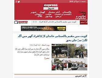 Thumbshot of Express.pk