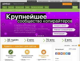 Thumbshot of Advego.ru
