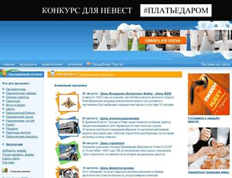 Main page screenshot of best-party.ru