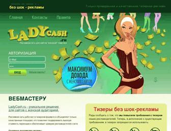 Thumbshot of Ladycash.ru