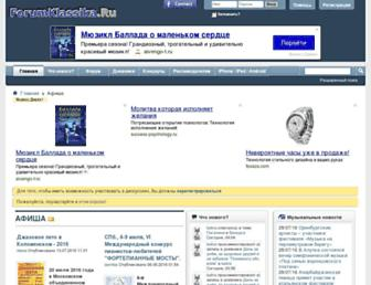 Main page screenshot of forumklassika.ru