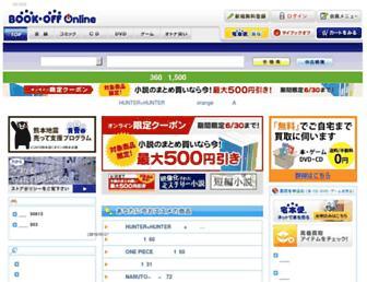 Thumbshot of Bookoffonline.co.jp