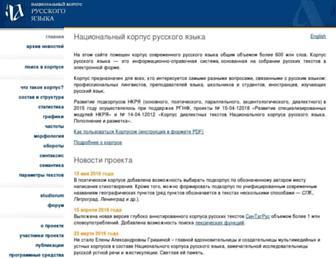 Thumbshot of Ruscorpora.ru