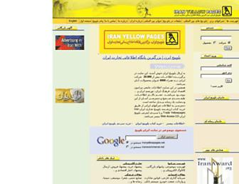 7f955972e3107570059126c626b9fd88e10555cb.jpg?uri=iranyellowpages