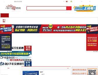 7f9ef2611c45424d6aadf1643b40ebb42a5ad848.jpg?uri=yinhangzhaopin