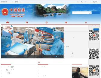 fujian.gov.cn screenshot