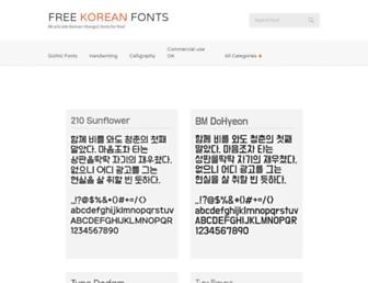 freekoreanfont.com screenshot