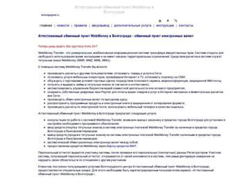 Main page screenshot of wmvolgograd.ru