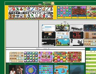 Main page screenshot of saionji.net