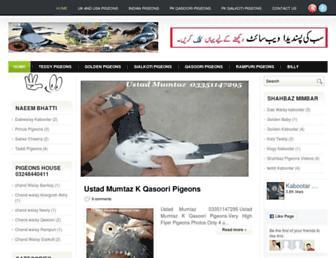 kabootarbaaz1.blogspot.com screenshot