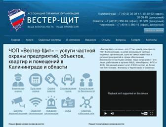 ohrana-vester.ru screenshot