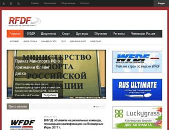 Main page screenshot of rfdf.ru