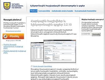 e-invoice.taxservice.am screenshot