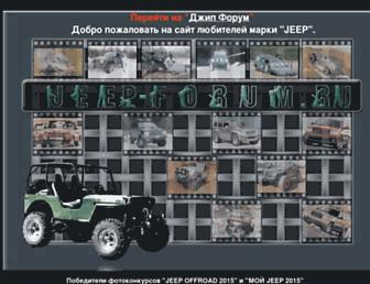 Main page screenshot of jeep-forum.ru