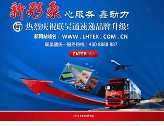 Thumbshot of Lhtex.com.cn