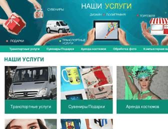 Main page screenshot of uslugi.loto.by