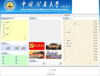 Main page screenshot of cumtb.edu.cn