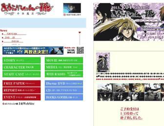 Thumbshot of Nuramago.jp