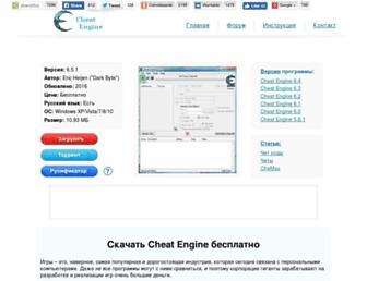 cheatengine.ru screenshot