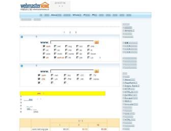 domain.webmasterhome.cn screenshot